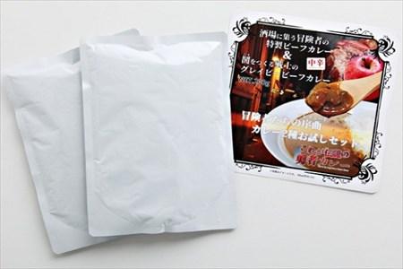レトルトのご当地カレーや中辛・辛口のビーフカレーを通販でお届けします!