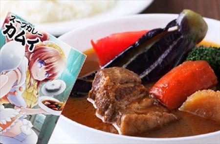 レトルトのスープカレーでしたら【ブルーオーブ】~「スープカレー カムイ」のチキンスープカレー・ポークスープカレーをご家庭で~
